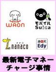 Edy,nanaco,WAONチャージでポイント付与されるクレジットカード群