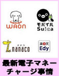 Edy,nanaco,WAON�`���[�W�Ń|�C���g�t�^�����N���W�b�g�J�[�h�Q