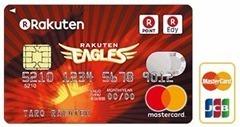 eagles_rakutencard