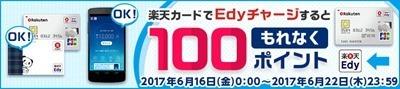 edycamp20170616