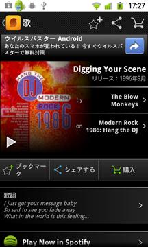 device-2012-08-02-172730
