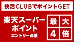 kaikatsuedy201711