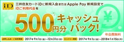 applepaymsumitomo201710