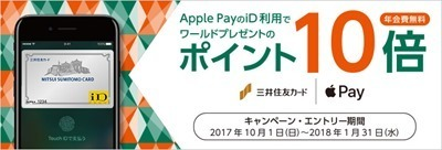 applepaymsumitomo201710_2