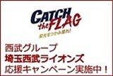 catchflagseibu201710