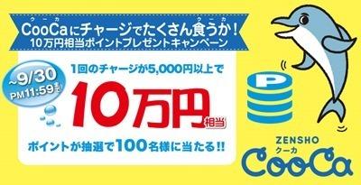 cooca10man