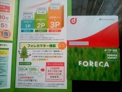dandforeca1