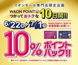 WAON POINT10%ポイントバック_WEB用_180529