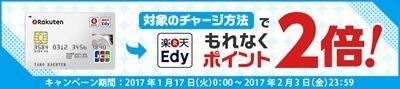 edy2bai201701