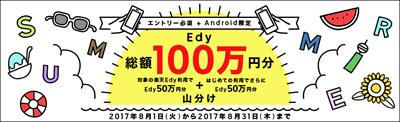 edyandroid201708