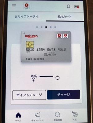 edycardrakutencard
