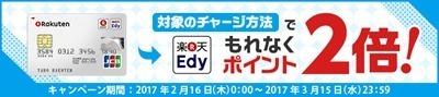 edycharge2bai201702
