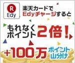 edycharge2bai201711