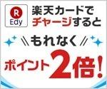 edycharge2bai_201804