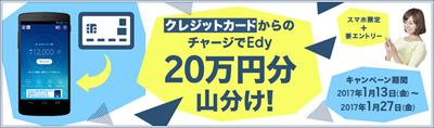 edychargeyamawake201701