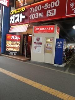 eposatm_funabashi