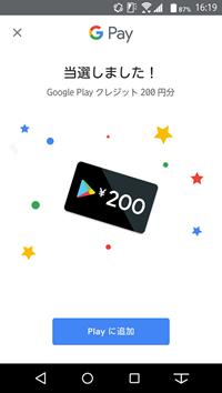 googleplay200atari