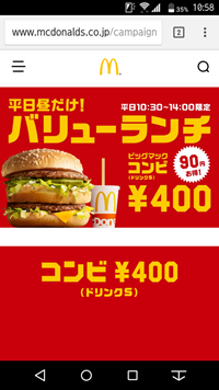 heijitsubicmac400