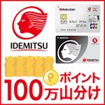 idemitsu100man201710