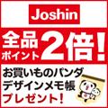 joshin2bai201710