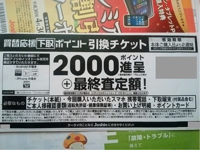 kaitori200p