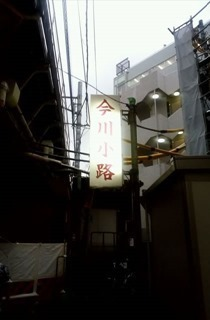 kandaimagawa (1)