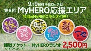 myheroradio