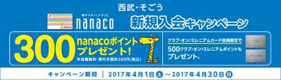 nanacoclubon201704