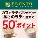 pront50p