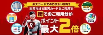 rakutencard_machi2baibanner.jpg