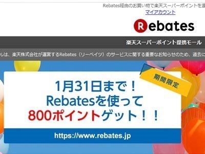 rebates800_1