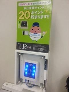tokyodome0416063