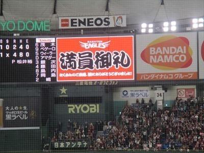 tokyodome20170425 (13)
