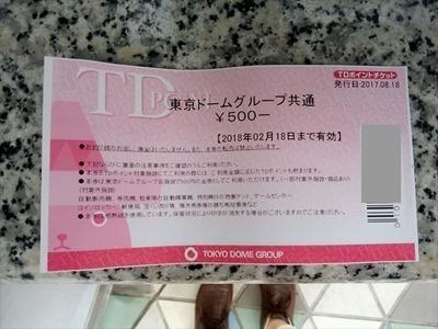 tokyodome20170817 (1)