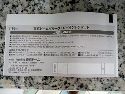 tokyodome20170817 (2)