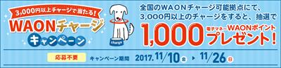 waoncharge201711