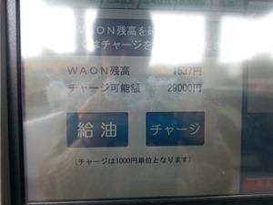 waonoil3