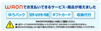 waonsyunou