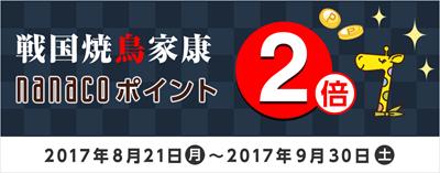 yakitoriieyasu1708