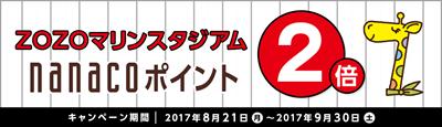 zozomarine_nanaco201708